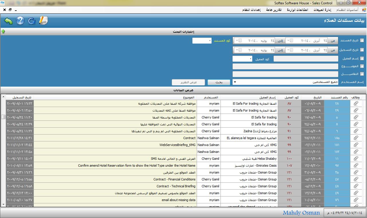 برنامج crm عربي